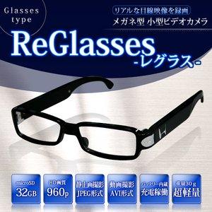 【防犯用】 【ポケットセキュリティーシリーズ】 写真も録画も出来る! メガネ型 小型ビデオカメラ  レグラス 【小型カメラ】 【ReGlasses】 - 拡大画像