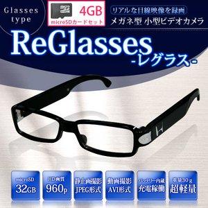 【7月限定特価】【microSDカード4GBセット】写真も録画も出来る! メガネ型 小型ビデオカメラ (ReGlasses-4GB) - 拡大画像