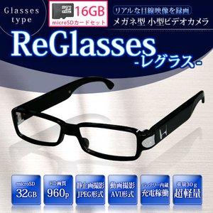 【microSDカード16GBセット】写真も録画も出来る! メガネ型 小型ビデオカメラ (ReGlasses-16GB) - 拡大画像