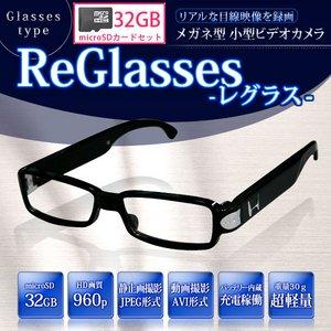 【7月限定特価】【microSDカード32GBセット】写真も録画も出来る! メガネ型 小型ビデオカメラ (ReGlasses-32GB) - 拡大画像