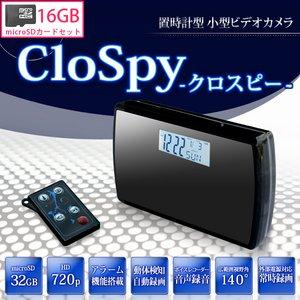 【防犯用】 【ポケットセキュリティーシリーズ】 【MicroSDカード16GBセット】充電しながら録画可能!薄型シンプルデザイン デジタル置時計型ビデオカメラ 【小型カメラ】 【Clospy -クロスピー-】【Clock-V16BK-16GB】【カラー:ブラック】  - 拡大画像