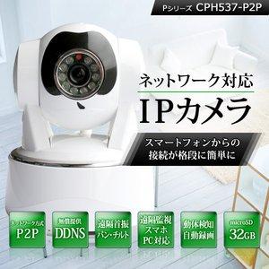 【防犯カメラ】 ネットワークカメラ(IPカメラ) Pシリーズ IP-CPH537-P2P