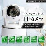 【防犯用】【防犯カメラ】 ネットワークカメラ(IPカメラ) Pシリーズ IP-CPH537-P2P