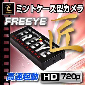 【microSDカード16GBセット】ミントケース型小型ビデオカメラ 【匠ブランド FREEYE-フリーアイ-】 - 拡大画像