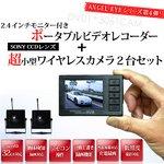 【防犯用】【カメラ2台セット】ANGEL EYE  2.4インチモニター付き ポータブルビデオレコーダー + 超小型ワイヤレスカメラ2台セット(DV01-3061cam-2set)