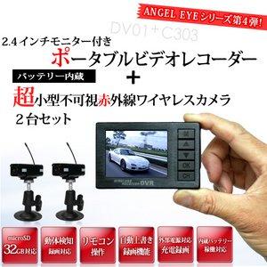 【防犯用】【カメラ2台セット】不可視赤外線搭載ワイヤレス最小級カメラ&液晶付きワイヤレス受信機セット(DV01-C303-2set) - 拡大画像