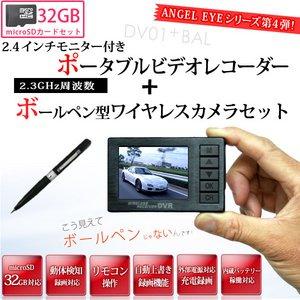 【microSDカード32GBセット】ボールペン型カモフラージュカメラ&液晶付きワイヤレス受信機セット(DV01-BAL-32GB) - 拡大画像