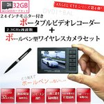 【microSDカード32GBセット】ボールペン型カモフラージュカメラ&液晶付きワイヤレス受信機セット(DV01-BAL-32GB)