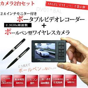 【カメラ2台セット】ボールペン型カモフラージュカメラ&液晶付きワイヤレス受信機セット(DV01-BAL-2set) - 拡大画像