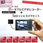 【防犯用】【microSDカード16GBセット】Angel Eye 2.4インチ液晶ポータブルビデオレコーダー&SONY CCDカメラセット(DV01-DV01cam-16GB)