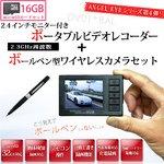【防犯用】【microSDカード16GBセット】ボールペン型カモフラージュカメラ&液晶付きワイヤレス受信機セット(DV01-BAL-16GB)
