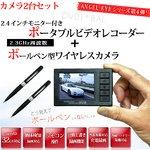 【カメラ2台セット】ボールペン型カモフラージュカメラ&液晶付きワイヤレス受信機セット(DV01-BAL-2set)