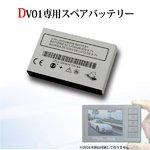 【防犯用】DV01専用スペアバッテリー(DV01-BT)