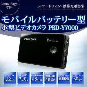 【防犯用】 【ポケットセキュリティーシリーズ】 【POWER BANK】充電器型ムービーカメラ 最大8時間連続録画 【小型カメラ】 【PBD-Y7000】 - 拡大画像