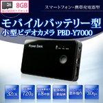 【MicroSDカード8GBセット】【小型カメラ】【POWER BANK】充電器型ビデオカメラ 最大8時間連続録画 【PBD-Y7000-8GB】