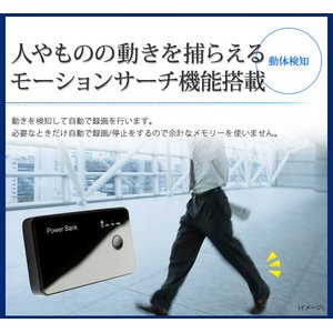 【MicroSDカード8GBセット】【小型カメラ】【POWER BANK】充電器型ムービーカメラ 最大8時間連続録画 【PBD-Y7000-8GB】