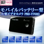【MicroSDカード16GBセット】【小型カメラ】【POWER BANK】充電器型ビデオカメラ 最大8時間連続録画 【PBD-Y7000-16GB】
