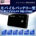【MicroSDカード32GBセット】【小型カメラ】【POWER BANK】充電器型ビデオカメラ 最大8時間連続録画 【PBD-Y7000-32GB】