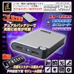 【小型カメラ】モバイルバッテリー型ビデオカメラ(匠ブランド)『POWER HAWK HD』(パワーホークHD)2013年モデル