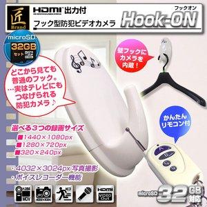 【防犯用】【microSDカード32GBセット】フック型ビデオカメラ(匠ブランド)『Hook-ON』(フックオン) - 拡大画像