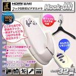 【防犯用】【microSDカード16GBセット】フック型ビデオカメラ(匠ブランド)『Hook-ON』(フックオン)