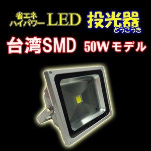 LED投光器50W【500W相当】【5mケーブル】【PSE取得】【200V対応】【BN-LED50】 - 拡大画像