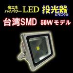 LED投光器50W【500W相当】【5mケーブル】【PSE取得】【200V対応】【BN-LED50】