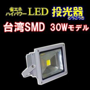 LED投光器30W 【300W相当】 【5mケーブル】【PSE取得】【200V対応】[BN-LED30] - 拡大画像