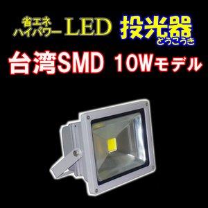 LED投光器10W 【100W相当】 【5mケーブル】【PSE取得】【200V対応】[BN-LED10] - 拡大画像