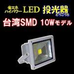 LED投光器10W 【100W相当】 【5mケーブル】【PSE取得】【200V対応】[BN-LED10]
