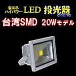 LED投光器20W 【100W相当】 【5mケーブル】【PSE取得】【200V対応】[BN-LED20]