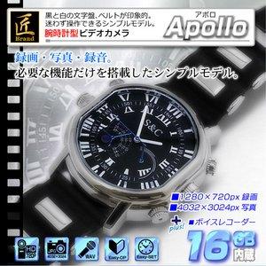 【防犯用】【小型カメラ】【内蔵メモリ16GB】メタリックコントラスト腕時計型ビデオカメラ  【匠ブランド『Apollo』(アポロ)】 - 拡大画像