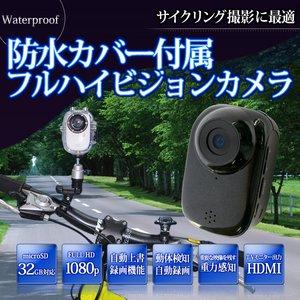【防犯用】【小型カメラ】迫力のダイナミック映像! 防水/防塵カバー付属 FullHD画質 小型ビデオカメラ  スポーツ/アウトドア/サイクリング/レジャー に最適 【SJ1000】 - 拡大画像