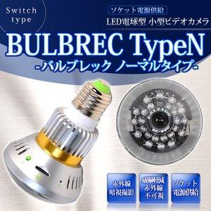 防犯カメラの常識を超えた!今までにない、電球ソケット供給タイプ LEDライト電球型 小型ビデオカメラ 【BULBREC TYPEN - バルブレック ノーマルタイプ