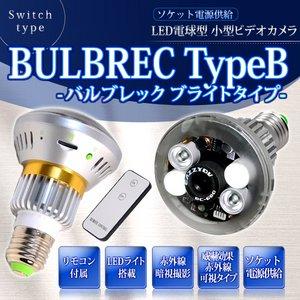 防犯カメラの常識を超えた!今までにない、電球ソケット供給タイプ LEDライト電球型 小型ビデオカメラ リモコン付 【BULBREC TYPEB - バルブレック ブライトタイプ -】(MS-BC683)