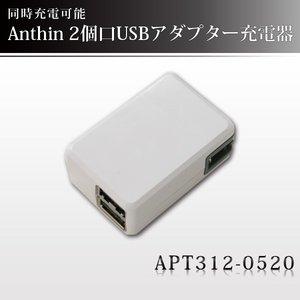【充電器】 小型カメラ充電可能!Anthin(アンシン) 2出力 AC/USBアダプター USB充電器 【USB-APT312-0520 】 - 拡大画像