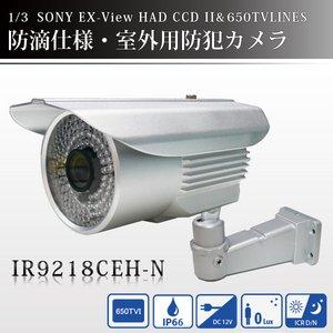 【防犯カメラ】IP66/赤外線照射距離50m 52万画素ソニーEffioシステム防犯カメラ【 IR9218CEH-N 】