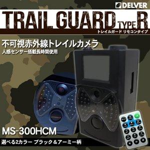 【ブラックタイプ】人感センサー搭載 待機稼働3ヶ月 小型カメラ/防犯カメラ/リモコン操作 不可視赤外線 トレイルカメラ(ビデオカメラ) 【TRAIL GUARD typeR - トレイルガード リモコンタイプ -】(MS-300HCM)