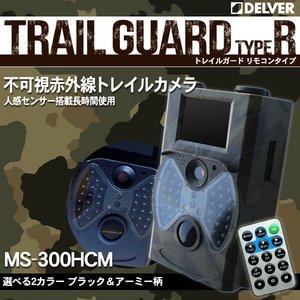【防犯用】【防犯カメラ】 【アーミータイプ】人感センサー搭載 待機稼働3ヶ月 小型カメラ/防犯カメラ/リモコン操作 不可視赤外線 トレイルカメラ(ビデオカメラ) 【TRAIL GUARD typeR - トレイルガード リモコンタイプ -】(MS-300HCM) - 拡大画像