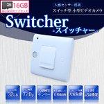 【microSDカード16GBセット】【小型カメラ】人感センサー搭載 壁スイッチ型 小型ビデオカメラ 【SWITCHER -スイッチャー-】MC-ZQ8007-16GB