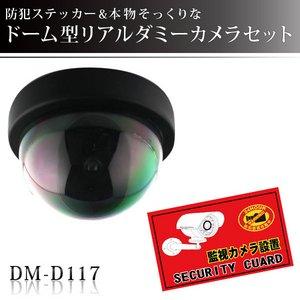 ダミーカメラ + 防犯ステッカー セット ドーム型 ダミー防犯カメラ(LED点滅可能)  屋外対応防犯ステッカーセット 【DM-D117】