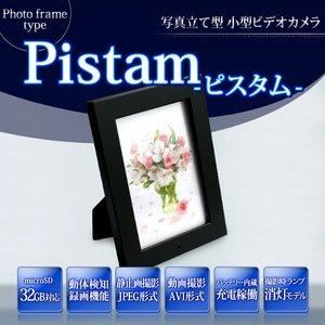 【小型カメラ】バッテリー内蔵!充電式 写真立て型(フォトフレーム型) 小型ビデオカメラ(小型カメラ) 【Pistam - ピスタム -】
