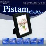 【小型カメラ】バッテリー内蔵!充電式 写真立て型(フォトフレーム型) 小型ビデオカメラ(小型カメラ) 【Pistam - ピスタム (MC-ZQ7032-BK)】【カラー:ブラック】