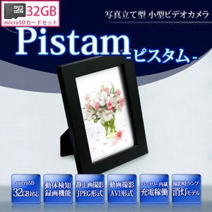 【microSDカード32GBセット】【小型カメラ】バッテリー内蔵!充電式 写真立て型(フォトフレーム型) 小型ビデオカメラ(小型カメラ) 【Pistam - ピスタム  (MC-ZQ7032-BK-32GB)】【カラー:ブラック】
