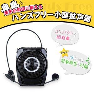 【防滴構造】  音楽が流せる♪  ハンズフリー小型拡声器 防災グッズ E8M - 拡大画像