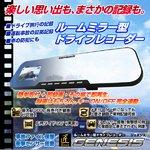 【microSDカード32GBセット】ルームミラー型ドライブレコーダー (匠ブランド)『GENESIS』(ジェネシス)【匠ブランド】【防犯】