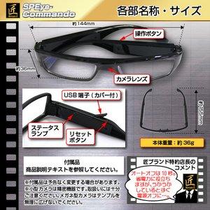 【小型カメラ】メガネ型ビデオカメラ(匠ブランド)『SPEyeCommando』 (エスピーアイコマンドー)2013年モデル