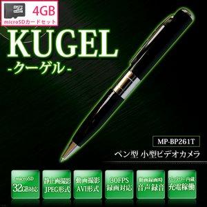 【microSDカード4GBセット】【小型カメラ】バッテリー内蔵!ボールペン型 ビデオカメラ 小型カメラ 【KUGEL-クーゲル-】【MP-BP261T-4GB】