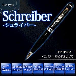 【小型カメラ】バッテリー内蔵!ボールペン型 高画質ビデオカメラ 【Schreiber-シュライバー】【MP-BP272S】 - 拡大画像