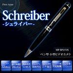 【小型カメラ】バッテリー内蔵!ボールペン型 高画質ビデオカメラ 【Schreiber-シュライバー】【MP-BP272S】